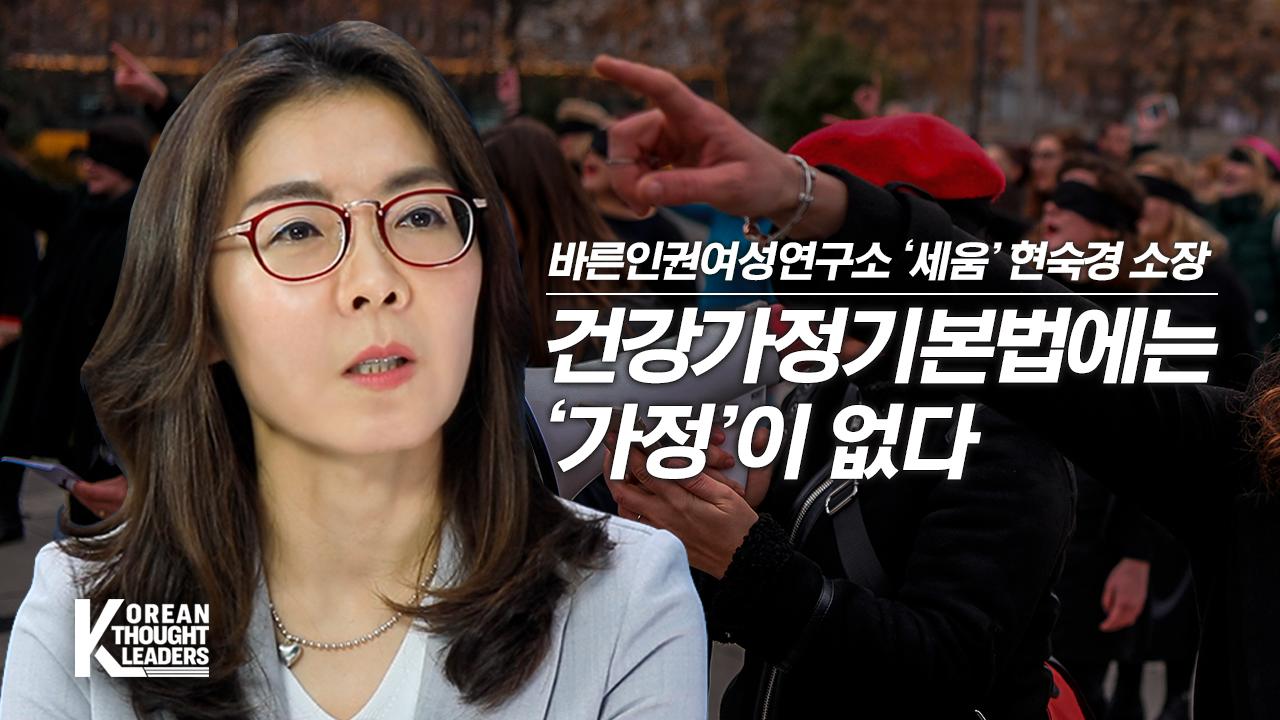 [KTL] 현숙경 교수, 건강가정기본법에는 '가정'이 없다