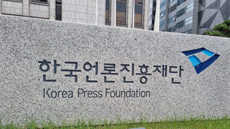 한국언론진흥재단 | 에포크타임스