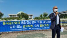 시민단체, 공자학원 관련 입장 정치권에 공개 질의