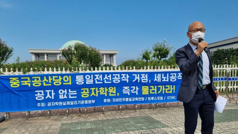 13일 국회 앞 기자회견에서 발언하는 한민호 공자학원실체알리기운동본부 대표 | 에포크타임스