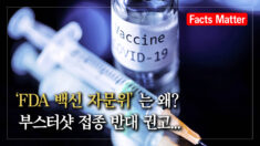 'FDA 백신 자문위'는  왜 부스터샷 접종 반대 권고? 하지만 백악관은…
