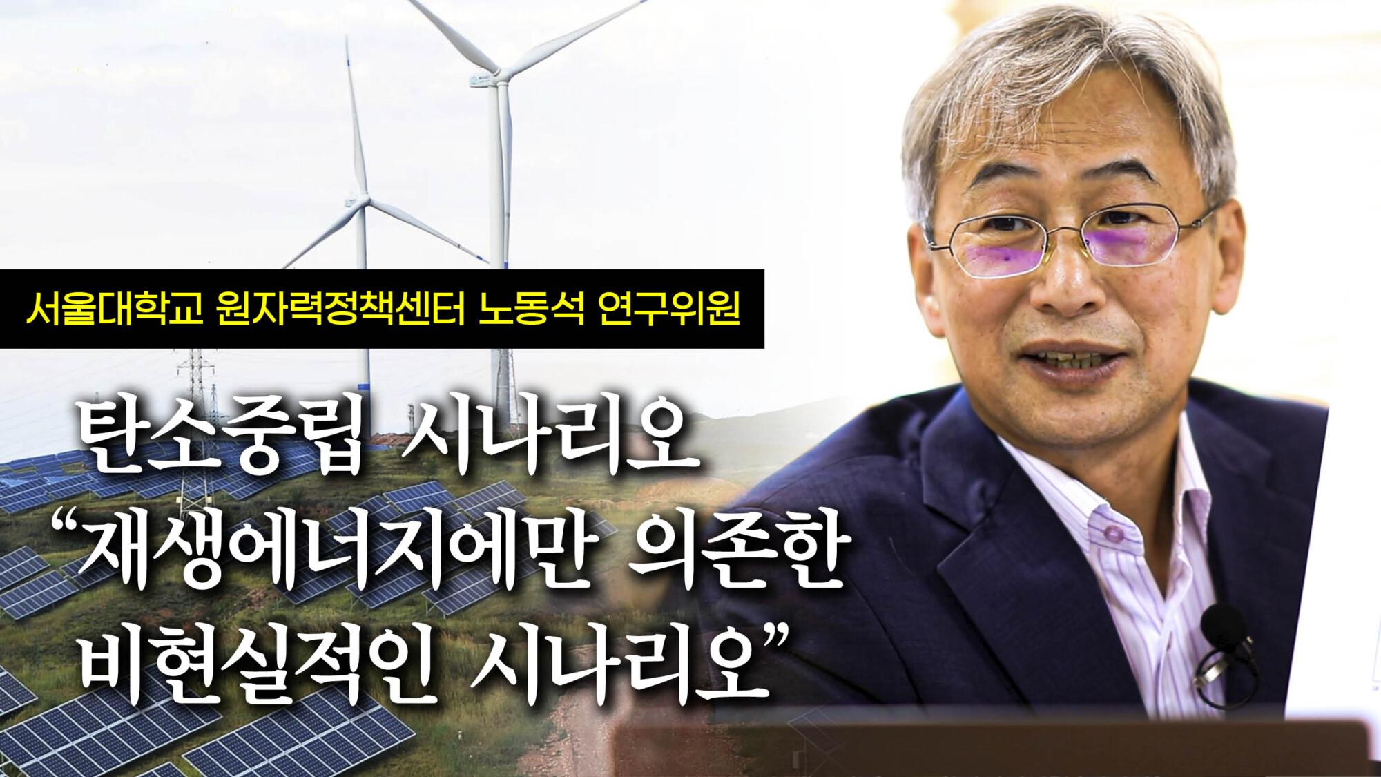 """노동석 박사, 탄소중립 """"재생에너지에만 의존한 비현실적인 시나리오"""""""
