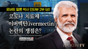 [ATL] 코로나 치료제 '이버멕틴' 논란의 쟁점은? 로버트 말론 박사 인터뷰 2부 (상편)