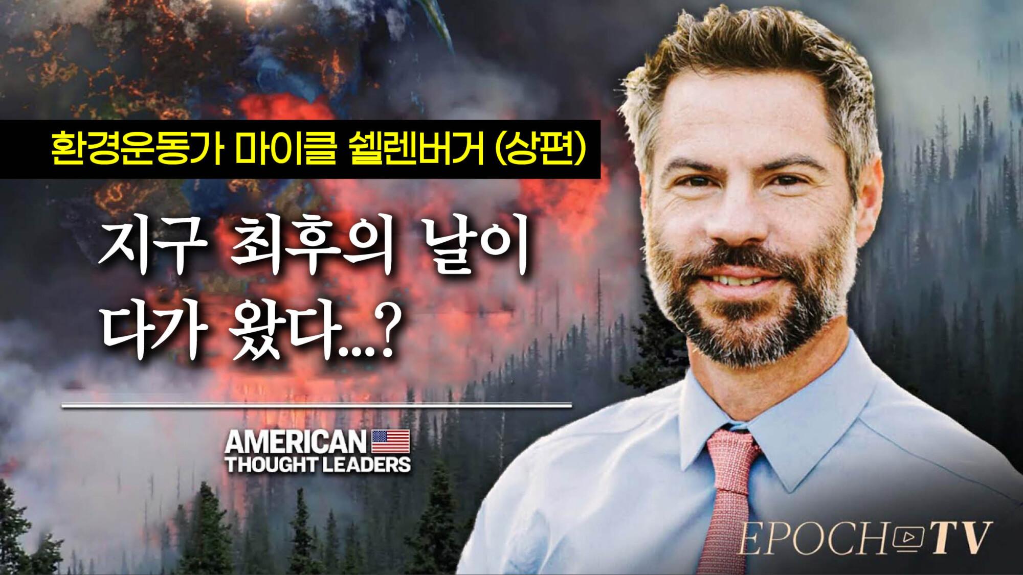 [ATL] 지구 최후의 날이 다가 왔다?...기후변화 경고론자 프레임 (상편)