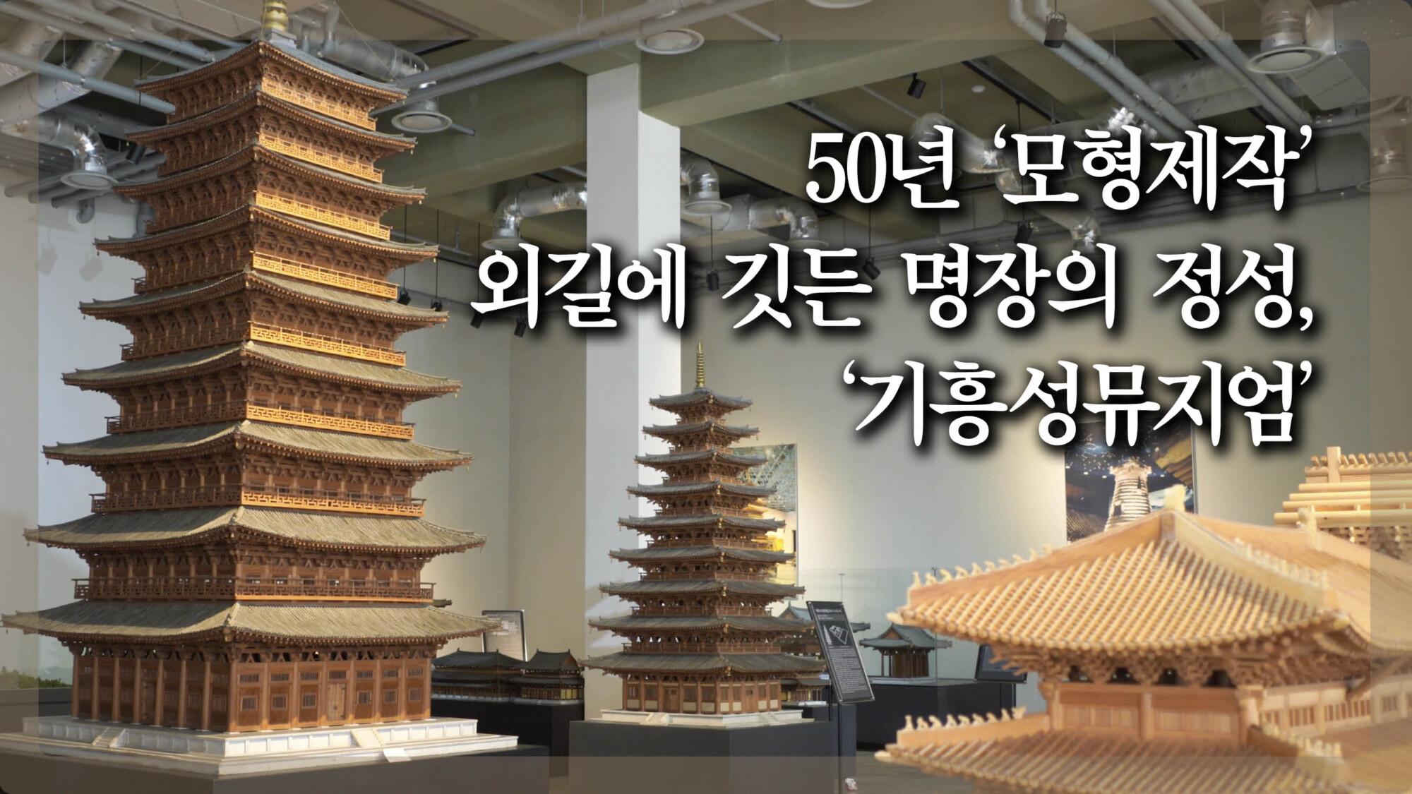 50년 '모형제작' 외길에 깃든 명장의 정성, '기흥성뮤지엄'