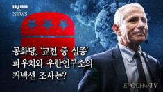 공화당(GOP), '교전 중 실종'…파우치와 우한연구소의 커넥션 조사는?