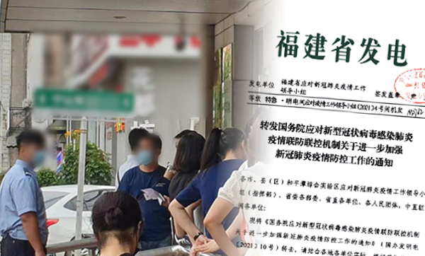 중국 푸젠성 방역 | 자료사진