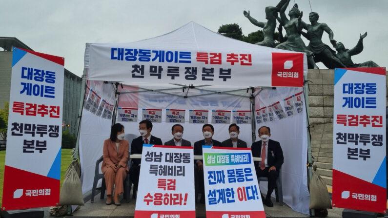 8일 오전 국회 앞에서 국민의힘 의원들이 대장동 개발 의혹 특검을 관철하기 위한 '천막 투쟁'을 시작했다 | 에포크타임스