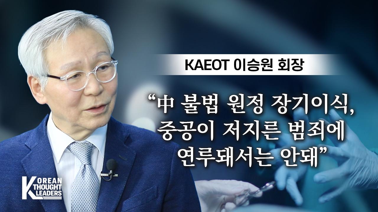 """""""中 불법 원정 장기이식, 중공이 저지른 범죄에 연루돼서는 안돼"""" [KTL] 이승원 KAEOT 회장"""