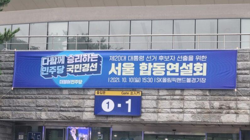 10일 서울 송파구 올림픽공원 SK핸드볼경기장에서 열린 더불어민주당 서울 합동연설회ㅣ에포크타임스