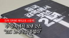 """재미교포 스컷 리, 중국 감옥에서 보낸 2년 """"21세기 노예나 다름없다"""" [단독 인터뷰]"""