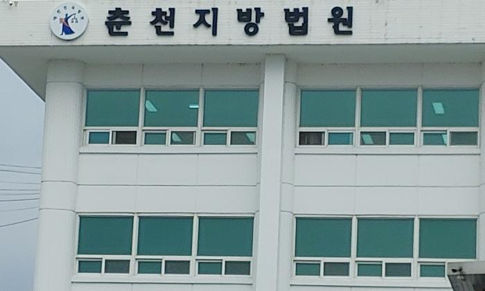 춘천지방법원 | 에포크타임스