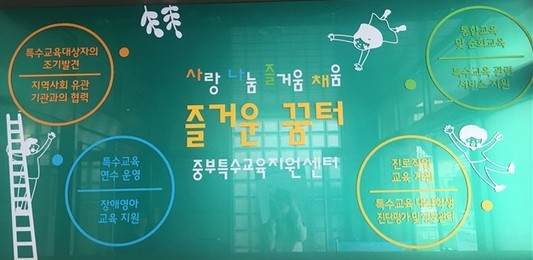 """[국정감사] 장애 영아를 위한 특수학급 """"95학급에 불과"""""""