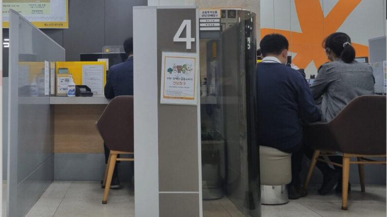 서울 여의도 한 은행 창구에서 상담을 받는 사람들 | 에포크타임스