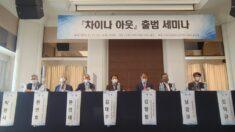 """'차이나 아웃' 출범 세미나…""""중국인 아닌 中 공산당 겨냥"""""""