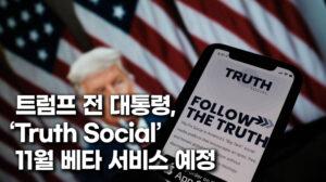 트럼프 전 대통령, SNS 플랫폼 'Truth Social'…11월에 베타 서비스 예정 [팩트매터]