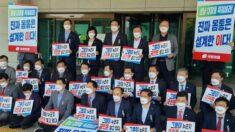 野, 배임 혐의 빠진 유동규 구속기소에 대검 항의 방문