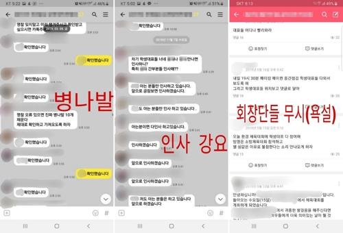 강원 모 대학서 논란이 된 '군기 문화'