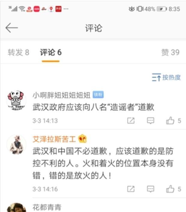 """중국 누리꾼 """"중국 사과할 필요 없다"""""""
