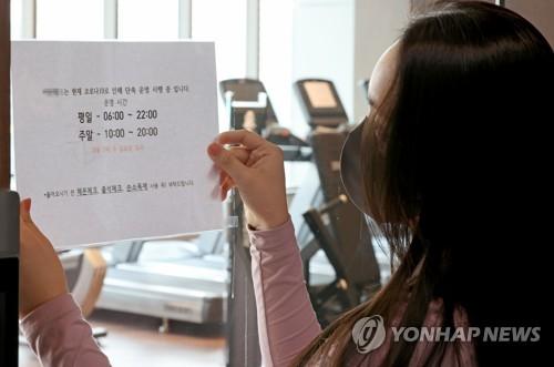 오늘부터 실내체육시설 영업시간 연장 | 연합뉴스