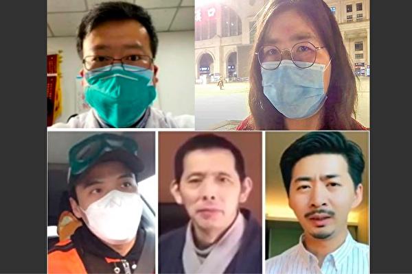 중공 당국의 은폐에 맞서 우한 폐렴을 알린 중국인들. 왼쪽위부터 시계방향으로 내부고발자 의사 리원량, 장잔, 천추스, 팡빈, 리쩌화 | 화면캡처