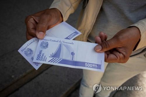 베네수엘라 50만 볼리바르 지폐   연합뉴스
