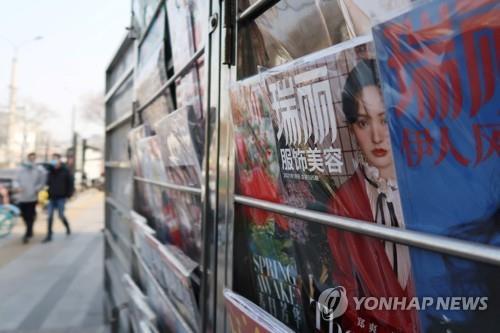 유명 배우 정솽(鄭爽)의 사진이 표지에 실린 잡지   연합뉴스